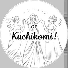 02 Kuchikomi!